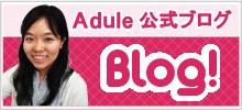 英会話アデュールのブログ